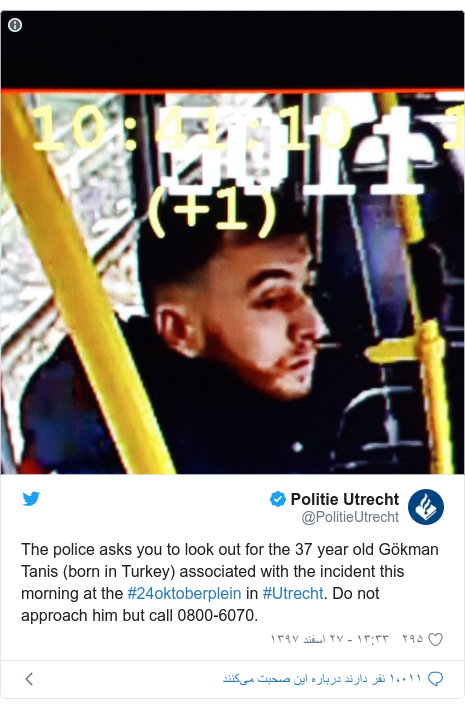 پست توییتر از @PolitieUtrecht: The police asks you to look out for the 37 year old Gökman Tanis (born in Turkey) associated with the incident this morning at the #24oktoberplein in #Utrecht. Do not approach him but call 0800-6070.