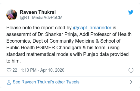 Twitter post by @RT_MediaAdvPbCM: Please note the report cited by @capt_amarinder is assessmrnt of Dr. Shankar Prinja, Addl Professor of Health Economics, Dept of Community Medicine & School of Public Health PGIMER Chandigarh & his team, using standard mathematical models with Punjab data provided to him.