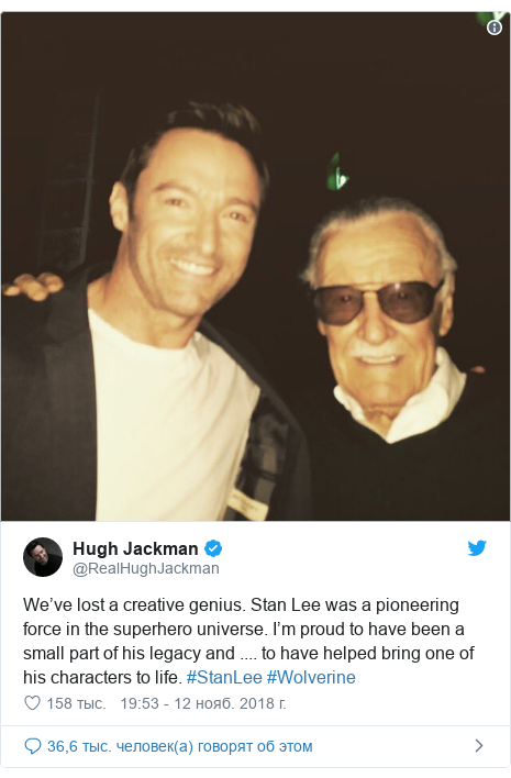 Twitter пост, автор: @RealHughJackman: We've lost a creative genius. Stan Lee was a pioneering force in the superhero universe. I'm proud to have been a small part of his legacy and .... to have helped bring one of his characters to life. #StanLee #Wolverine