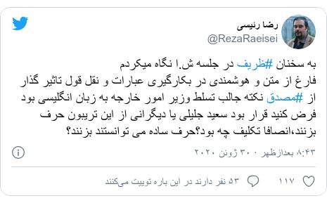 پست توییتر از @RezaRaeisei: به سخنان #ظریف در جلسه ش.ا نگاه میکردمفارغ از متن و هوشمندی در بکارگیری عبارات و نقل قول تاثیر گذار از #مصدق نکته جالب تسلط وزیر امور خارجه به زبان انگلیسی بودفرض کنید قرار بود سعید جلیلی یا دیگرانی از این تریبون حرف بزنند،انصافا تکلیف چه بود؟حرف ساده می توانستند بزنند؟