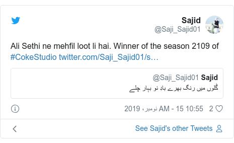 ٹوئٹر پوسٹس @Saji_Sajid01 کے حساب سے: Ali Sethi ne mehfil loot li hai. Winner of the season 2109 of #CokeStudio
