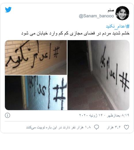 پست توییتر از @Sanam_banooo: #اعدام_نکنید خشم شدید مردم در فضای مجازی کم کم وارد خیابان می شود