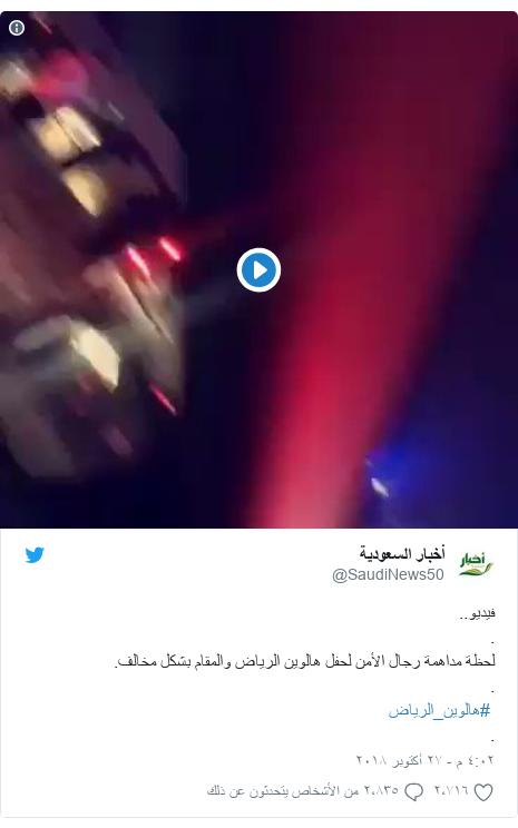 تويتر رسالة بعث بها @SaudiNews50: فيديو...لحظة مداهمة رجال الأمن لحفل هالوين الرياض والمقام بشكل مخالف.. #هالوين_الرياض.