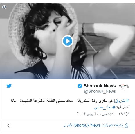 تويتر رسالة بعث بها @Shorouk_News: #الشروق| في ذكرى وفاة السندريلا.. سعاد حسني الفنانة المتنوعة المتجددة.. ماذا تذكر لها؟#سعاد_حسني