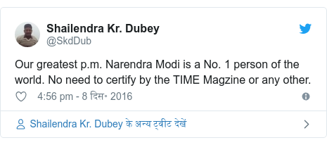 ट्विटर पोस्ट @SkdDub: Our greatest p.m. Narendra Modi is a No. 1 person of the world. No need to certify by the TIME Magzine or any other.