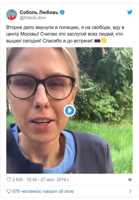 Twitter пост, автор: @SobolLubov: Второе дело вернули в полицию, я на свободе, еду в центр Москвы! Считаю это заслугой всех людей, кто вышел сегодня! Спасибо и до встречи! 🇷🇺✊