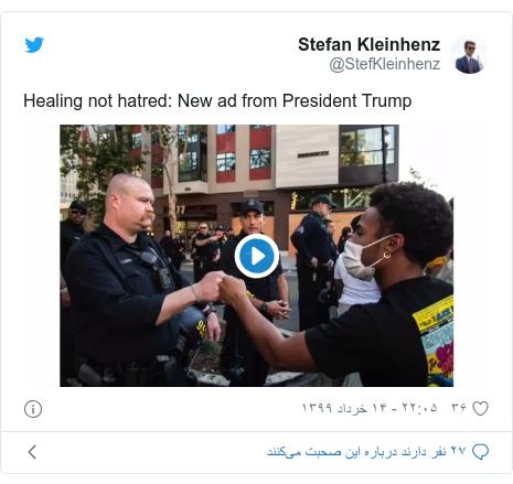 پست توییتر از @StefKleinhenz: Healing not hatred  New ad from President Trump