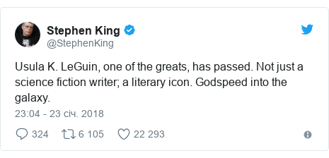 Twitter допис, автор: @StephenKing: Usula K. LeGuin, one of the greats, has passed. Not just a science fiction writer; a literary icon. Godspeed into the galaxy.