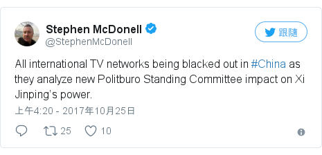 Twitter 用戶名 @StephenMcDonell: All international TV networks being blacked out in #China as they analyze new Politburo Standing Committee impact on Xi Jinping's power.