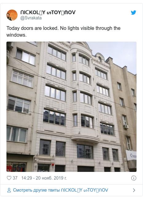 Twitter пост, автор: @Svrakata: Today doors are locked. No lights visible through the windows.