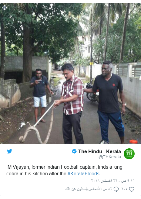 تويتر رسالة بعث بها @THKerala: IM Vijayan, former Indian Football captain, finds a king cobra in his kitchen after the #KeralaFloods