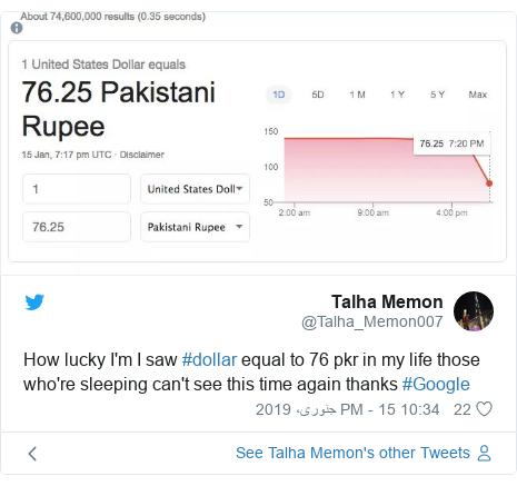 ٹوئٹر پوسٹس @Talha_Memon007 کے حساب سے: How lucky I'm I saw #dollar equal to 76 pkr in my life those who're sleeping can't see this time again thanks #Google