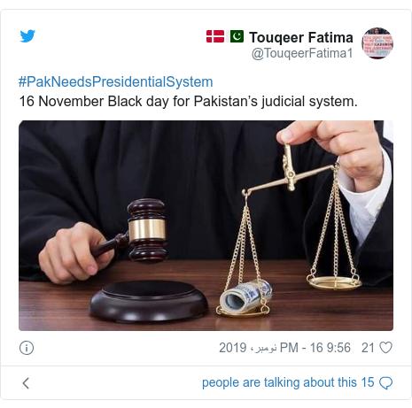ٹوئٹر پوسٹس @TouqeerFatima1 کے حساب سے: #PakNeedsPresidentialSystem16 November Black day for Pakistan's judicial system.