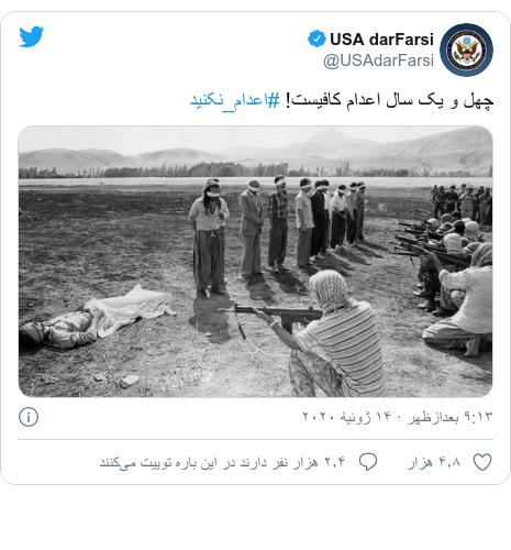 پست توییتر از @USAdarFarsi: چهل و یک سال اعدام کافیست! #اعدام_نکنید