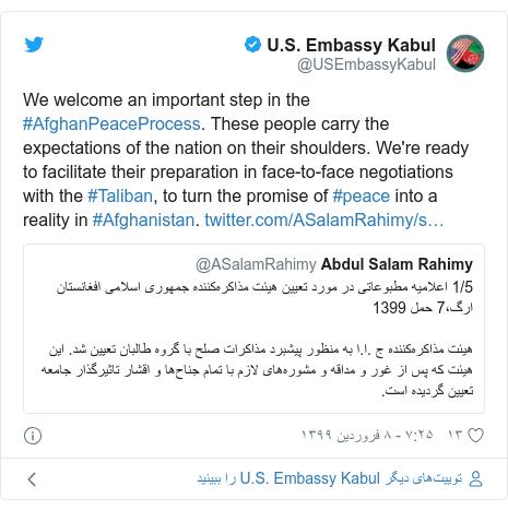 پست توییتر از @USEmbassyKabul: We welcome an important step in the #AfghanPeaceProcess. These people carry the expectations of the nation on their shoulders. We're ready to facilitate their preparation in face-to-face negotiations with the #Taliban, to turn the promise of #peace into a reality in #Afghanistan.