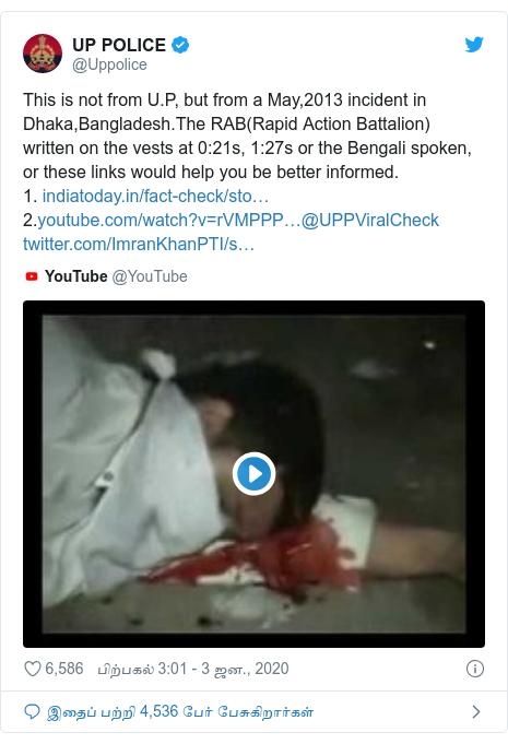 டுவிட்டர் இவரது பதிவு @Uppolice: This is not from U.P, but from a May,2013 incident in Dhaka,Bangladesh.The RAB(Rapid Action Battalion) written on the vests at 0 21s, 1 27s or the Bengali spoken, or these links would help you be better informed.1. 2.@UPPViralCheck