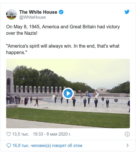 """Twitter пост, автор: @WhiteHouse: On May 8, 1945, America and Great Britain had victory over the Nazis! """"America's spirit will always win. In the end, that's what happens."""""""