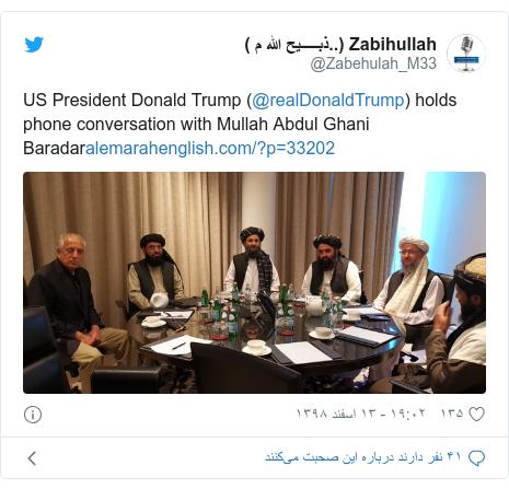 پست توییتر از @Zabehulah_M33: US President Donald Trump (@realDonaldTrump) holds phone conversation with Mullah Abdul Ghani Baradar