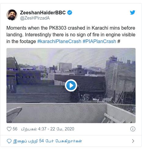 டுவிட்டர் இவரது பதிவு @ZesHPirzadA: Moments when the PK8303 crashed in Karachi mins before landing. Interestingly there is no sign of fire in engine visible in the footage #karachiPlaneCrash #PIAPlanCrash #