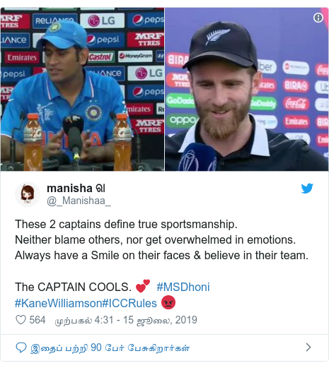 டுவிட்டர் இவரது பதிவு @_Manishaa_: These 2 captains define true sportsmanship. Neither blame others, nor get overwhelmed in emotions. Always have a Smile on their faces & believe in their team. The CAPTAIN COOLS. 💕  #MSDhoni #KaneWilliamson#ICCRules 😡