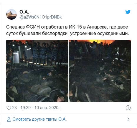 Twitter пост, автор: @a2Ws0N1O1prDNBk: Спецназ ФСИН отработал в ИК-15 в Ангарске, где двое суток бушевали беспорядки, устроенные осужденными.