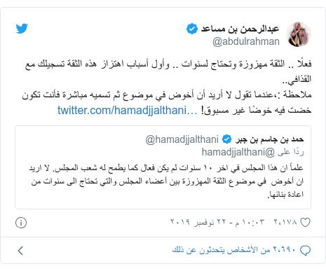 تويتر رسالة بعث بها @abdulrahman: فعلًا .. الثقة مهزوزة وتحتاج لسنوات .. وأول أسباب اهتزاز هذه الثقة تسجيلك مع القذافي..ملاحظة  ،عندما تقول لا أريد أن أخوض في موضوع ثم تسميه مباشرة فأنت تكون خضت فيه خوضًا غير مسبوق!