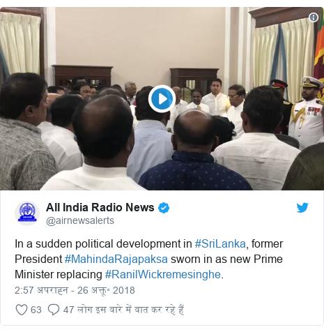Twitter post @airnewsalerts: In a sudden political development in #Sri Lanka, former President #MahindaRajapaksa sworn in as Prime Minister replacing #RanilWickremesinghe.