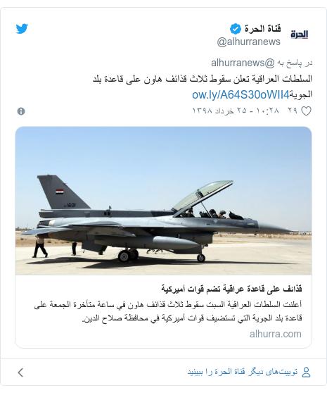 پست توییتر از @alhurranews: السلطات العراقیه تعلن سقوط ثلاث قذائف هاون على قاعده بلد الجویه