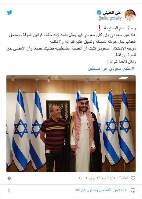 تويتر رسالة بعث بها @alialgofaily: رجاءًا عدم المساومة ❗️هذا غير سعودي وإن كان سعودي فهو يمثل نفسه لأنه خالف قوانين الدولة ويستحق العقاب حال عودته للمملكة وتطبق عليه اللوائح والأنظمةموجة الإستنكار السعودي تثبت أن القضية الفلسطينية قضيتنا جميعًا وأن الأقصى حق للمسلمين فقطولكل قاعدة شواذ ! #مطبع_سعودي_في_فلسطين