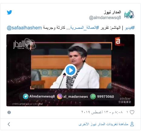 تويتر رسالة بعث بها @almdarnewsq8: #فيديو | الهاشم  تقرير #العمالة_المصرية... كارثة وجريمة @safaalhashem