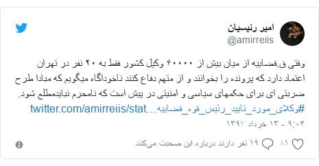 پست توییتر از @amirreiis: وقتی ق.قضاییه از میان بیش از ۶٠٠٠٠ وکیل کشور فقط به ٢٠ نفر در تهران اعتماد دارد که پرونده را بخوانند و از متهم دفاع کنند ناخوداگاه میگویم که مبادا طرح ضربتی ای برای حکمهای سیاسی و امنیتی در پیش است که نامحرم نبایدمطلع شود. #وکلای_مورد_تایید_رئیس_قوه_قضاییه