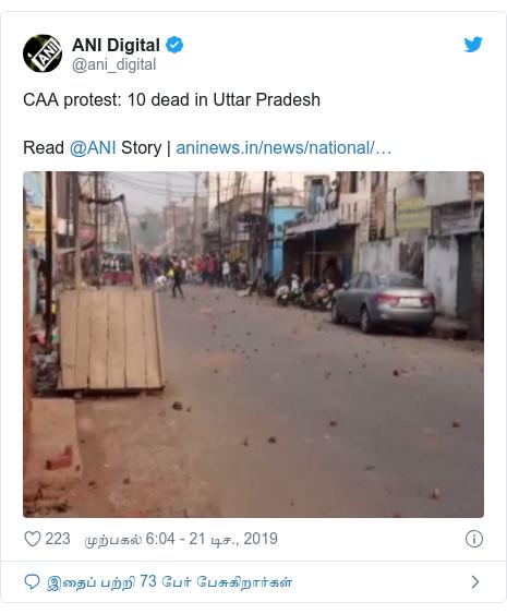 டுவிட்டர் இவரது பதிவு @ani_digital: CAA protest 10 dead in Uttar PradeshRead @ANI Story  