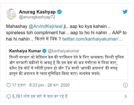 ट्विटर पोस्ट @anuragkashyap72: Mahashay @ArvindKejriwal ji.. aap ko kya kahein .. spineless toh compliment hai .. aap to ho hi nahin .. AAP to hai hi nahin .. कितने में बिके ?