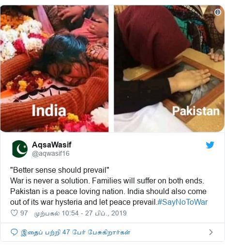 """டுவிட்டர் இவரது பதிவு @aqwasif16: """"Better sense should prevail""""War is never a solution. Families will suffer on both ends. Pakistan is a peace loving nation. India should also come out of its war hysteria and let peace prevail.#SayNoToWar"""