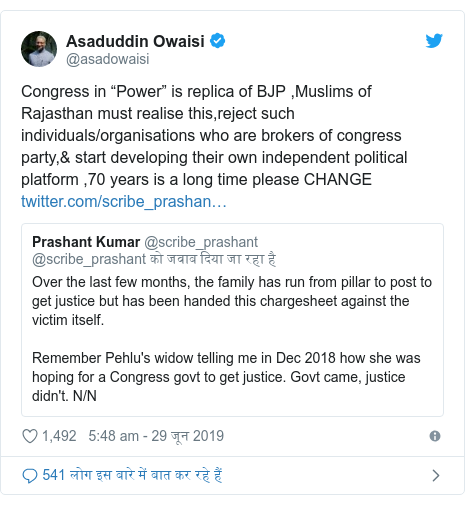 """ट्विटर पोस्ट @asadowaisi: Congress in """"Power"""" is replica of BJP ,Muslims of Rajasthan must realise this,reject such individuals/organisations who are brokers of congress party,& start developing their own independent political platform ,70 years is a long time please CHANGE"""