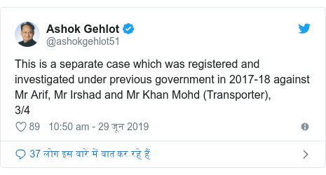 ट्विटर पोस्ट @ashokgehlot51: This is a separate case which was registered and investigated under previous government in 2017-18 against Mr Arif, Mr Irshad and Mr Khan Mohd (Transporter),3/4