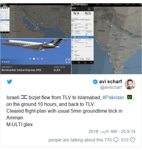 ٹوئٹر پوسٹس @avischarf کے حساب سے: Israeli 🇮🇱 bizjet flew from TLV to Islamabad, #Pakistan 🇵🇰, on the ground 10 hours, and back to TLV.Cleared flight-plan with usual 5min groundtime trick in AmmanM-ULTI glex