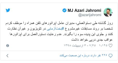پست توییتر از @azarijahromi: روز گذشته طی دستوالعملی، مدیران عامل اپراتورهای تلفن همراه را موظف کردم شخصا بر روند مسابقات غیرمشروع #بختآزمایی در تلویزیون و غیرآن نظارت کنند و جلوی این پدیده سوء را بگیرند. عدم رعایت دستورالعمل برای اپراتورها عواقب جدی درپی خواهد داشت