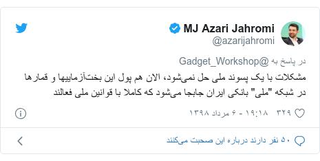 """پست توییتر از @azarijahromi: مشکلات با یک پسوند ملی حل نمیشود، الان هم پول این بختآزماییها و قمارها در شبکه """"ملی"""" بانکی ایران جابجا میشود که کاملا با قوانین ملی فعالند"""