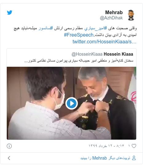 پست توییتر از @AzhDihak: وقتی صحبت های #امير_سياري ،مقام رسمی ارتش #سانسور میشه،نباید هیچ امیدی به آزادی بیان داشت.#FreeSpeech