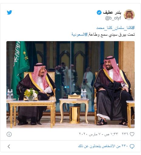 تويتر رسالة بعث بها @b_otyf: #كلنا_سلمان_كلنا_محمدتحت بيرق سيدي سمع وطاعة.#السعودية
