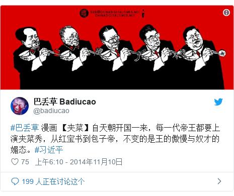 Twitter 用户名 @badiucao: #巴丢草 漫画 【夹菜】自天朝开国一来,每一代帝王都要上演夹菜秀,从红宝书到包子帝,不变的是王的傲慢与奴才的媚态。#习近平