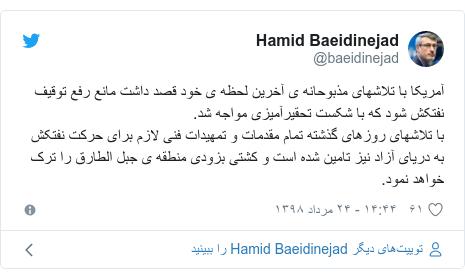 پست توییتر از @baeidinejad: آمریکا با تلاشهای مذبوحانه ی آخرین لحظه ی خود قصد داشت مانع رفع توقیف نفتکش شود که با شکست تحقیرآمیزی مواجه شد.با تلاشهای روزهای گذشته تمام مقدمات و تمهیدات فنی لازم برای حرکت نفتکش به دریای آزاد نیز تامین شده است و کشتی بزودی منطقه ی جبل الطارق را ترک خواهد نمود.