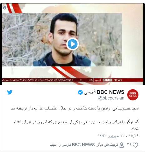 پست توییتر از @bbcpersian: امجد حسینپناهی رامین با دست شکسته و در حال اعتصاب غذا به دار آویخته شدگفتوگو با برادر رامین حسینپناهی، یکی از سه نفری که امروز در ایران اعدام شدند