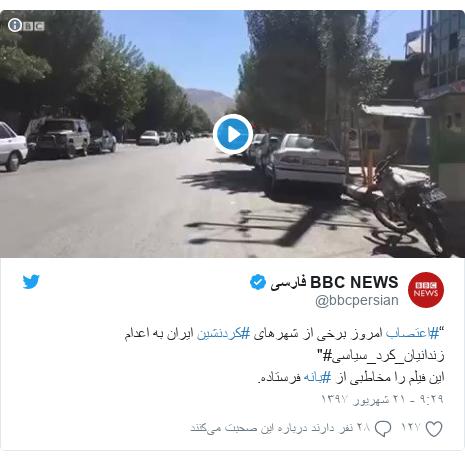 """پست توییتر از @bbcpersian: """"#اعتصاب امروز برخی از شهرهای #کردنشین ایران به اعدام زندانیان_کرد_سیاسی#""""این فیلم را مخاطبی از #بانه فرستاده."""