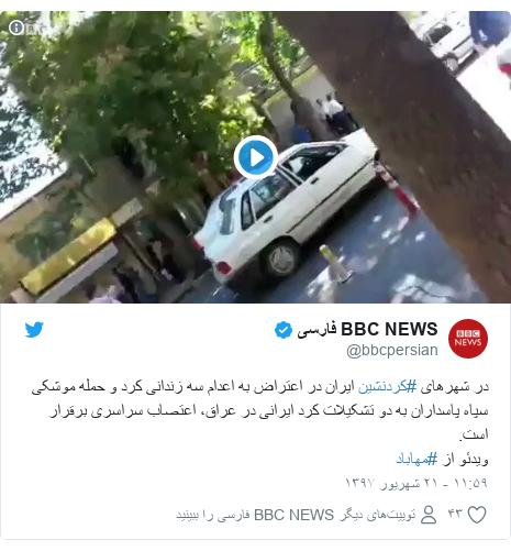 پست توییتر از @bbcpersian: در شهرهای #کردنشین ایران در اعتراض به اعدام سه زندانی کرد و حمله موشکی سپاه پاسداران به دو تشکیلات کرد ایرانی در عراق، اعتصاب سراسری برقرار است.ویدئو از #مهاباد