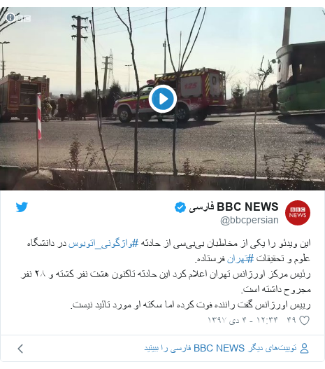 پست توییتر از @bbcpersian: این ویدئو را یکی از مخاطبان بیبیسی از حادثه #واژگونی_اتوبوس در دانشگاه علوم و تحقیقات #تهران فرستاده.رئیس مرکز اورژانس تهران اعلام کرد این حادثه تاکنون هشت نفر کشته و ۲۸ نفر مجروح داشته است.رییس اورژانس گفت راننده فوت کرده اما سکته او مورد تائید نیست.