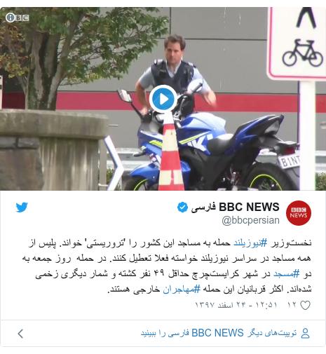 پست توییتر از @bbcpersian: نخستوزیر #نیوزیلند حمله به مساجد این کشور را 'تروریستی' خواند. پلیس از همه مساجد در سراسر نیوزیلند خواسته فعلا تعطیل کنند. در حمله  روز جمعه به دو #مسجد در شهر کرایستچرچ حداقل ۴۹ نفر کشته و شمار دیگری زخمی شدهاند. اکثر قربانیان این حمله #مهاجران خارجی هستند.
