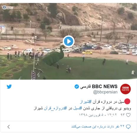 پست توییتر از @bbcpersian: 🔴سیل در دروازه قرآن #شیراز  ویدیو ی دریافتی از جاری شدن #سیل در #دروازه_قرآن شیراز