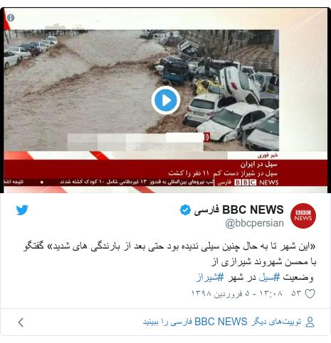 پست توییتر از @bbcpersian: «این شهر تا به حال چنین سیلی ندیده بود حتی بعد از بارندگی های شدید» گفتگو با محسن شهروند شیرازی از  وضعیت #سیل در شهر #شیراز